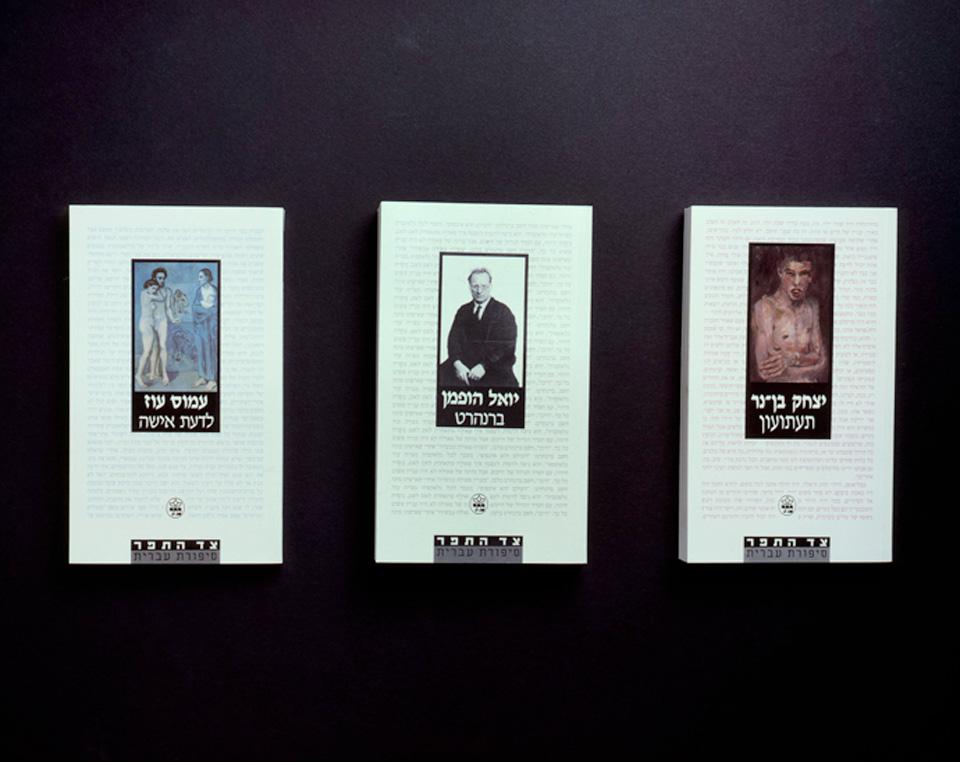 tzad-hatefer-books