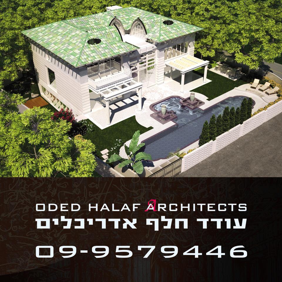 Oded-Halaf-sign